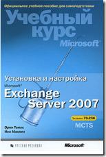 Установка и настройка Microsoft Exchange Server 2007. Учебный курс Microsoft (+ CD-ROM)