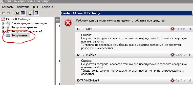 Куда пропадает содержимое инструментов после установки Service Pack 2 на Exchange Sеrver 2007?