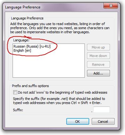 добавление русского языка в Internet Explorer