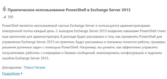 Практическое использование PowerShell в Exchange Server 2013