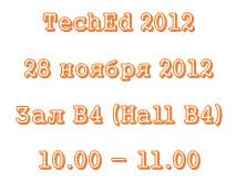 «Практическое использование PowerShell в Exchange Server 2013» на конференции TechEd 2012