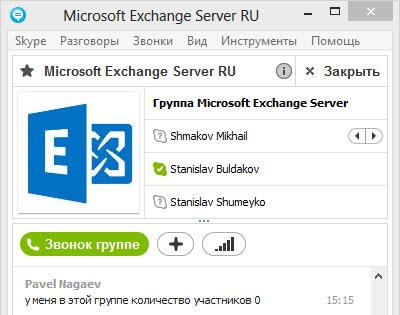 Русскоязычная группа в Skype по Exchange Server
