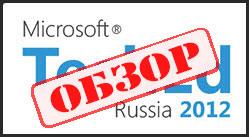 Обзор конференции TechEd 2012